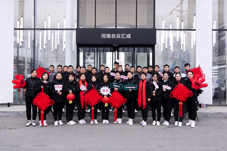 郑州合众汇成领克中心提前给您拜年了