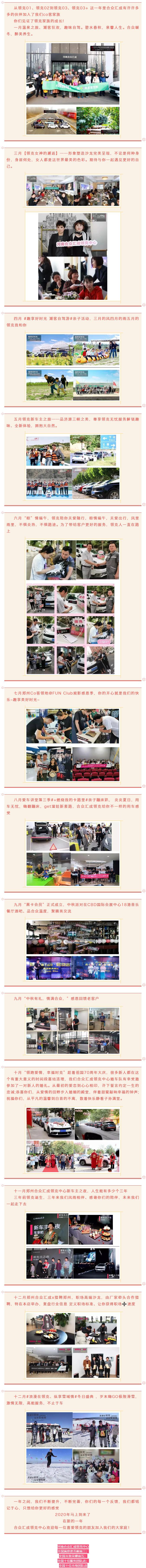 2019特刊回顾 | 郑州汇成期待与您2020活动相聚