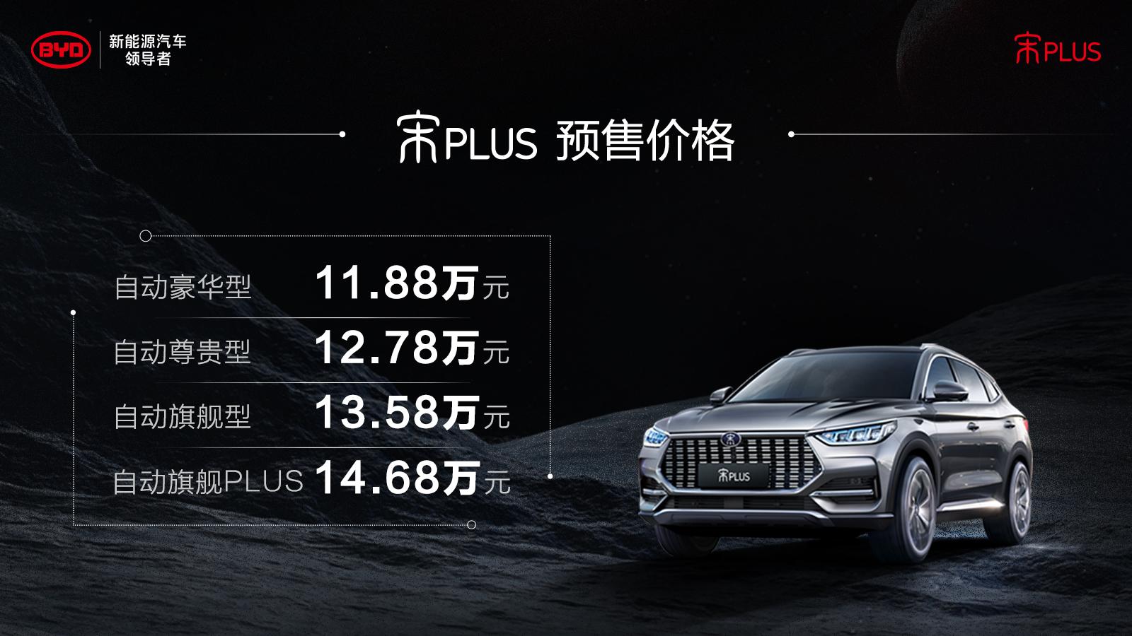 比亚迪宋PLUS正式开启预售,预售价11.88万元——14.68万元