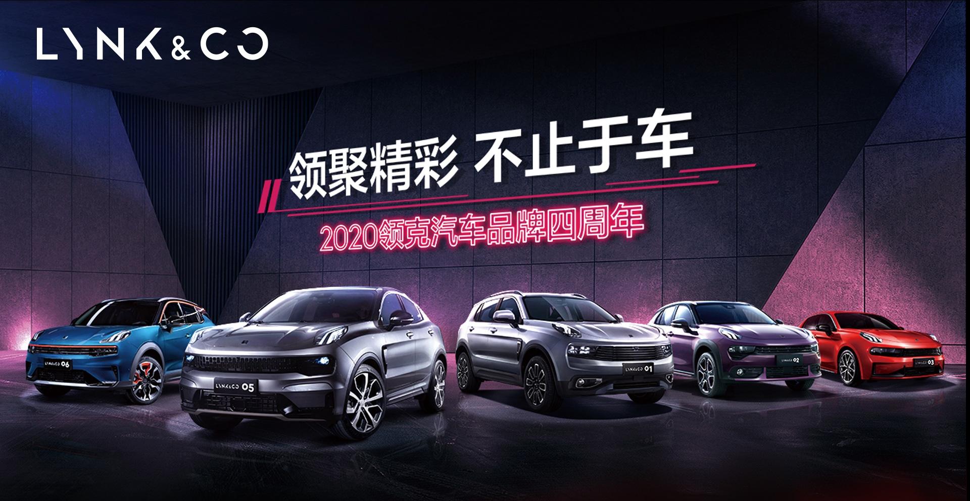 领克品牌四周年,郑州领福带你体验购车盛宴