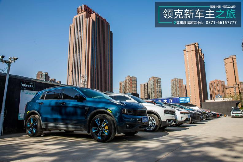 新车主之旅-福满中国  领福领克公益行