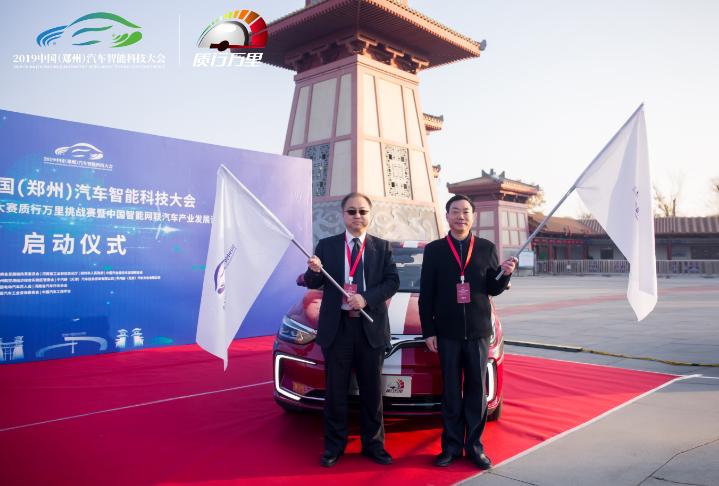 2019中国新能源汽车大赛 质行万里挑战赛郑州圆满收官