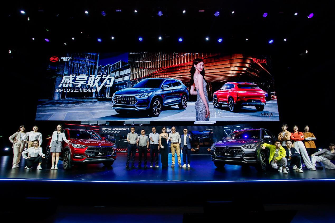 年度重磅新车宋PLUS闪耀登场,进阶品质打造中国首款宽体潮流SUV