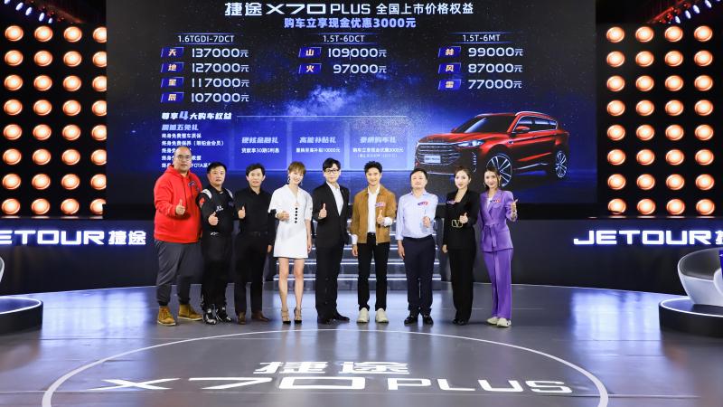 7.7万起售 强者座驾捷途X70 PLUS自强上市