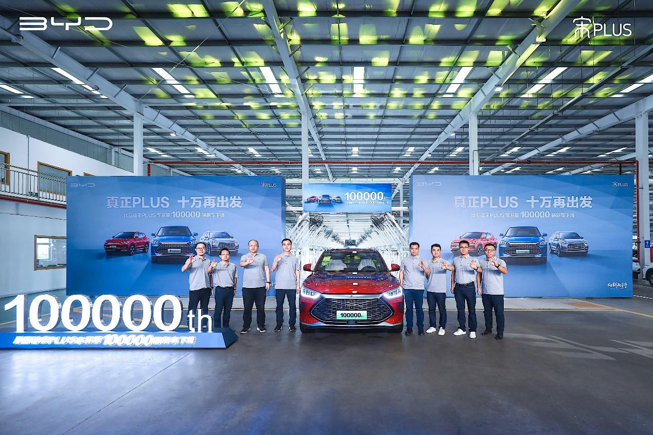 """比亚迪宋PLUS车系累计产量破十万,真正""""PLUS""""全科全能,真香"""