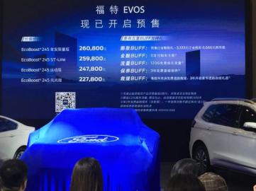 22.78万元起,创新智慧出行伙伴福特EVOS开启预售